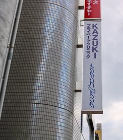 カズキ プライベート クリニック 松江